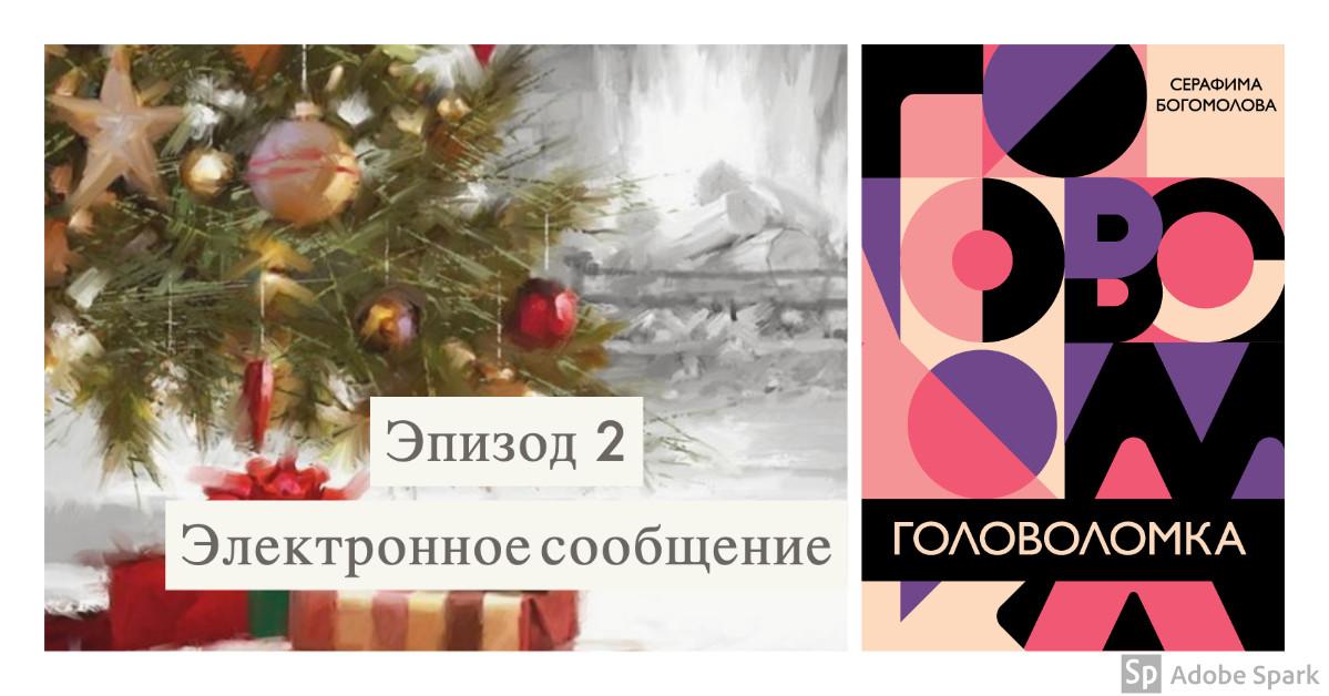 Golovolomka - episode 2