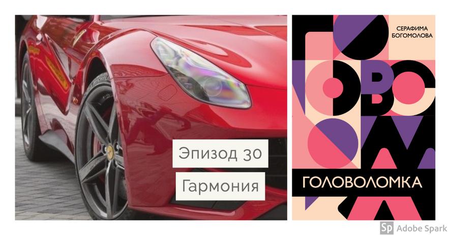 Golovolomka - episode 30
