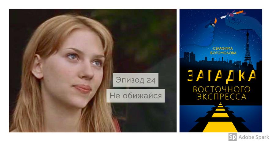 Загадка Восточного Экспресса - эпизод 24