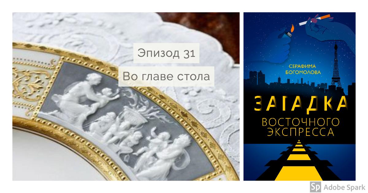 Загадка Восточного Экспресса - эпизод 31
