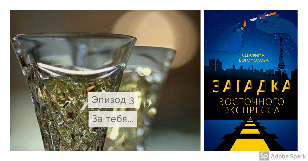 Загадка Восточного Экспресса - эпизод 3