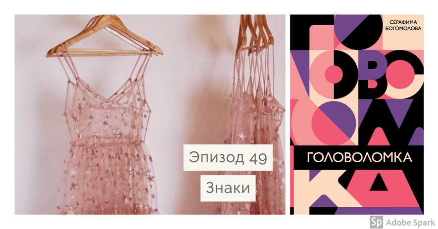 Golovolomka - episode 49