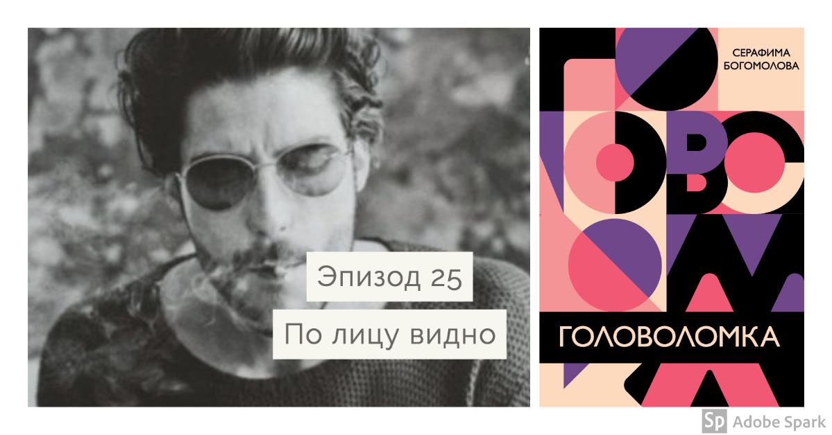 Golovolomka - episode 25