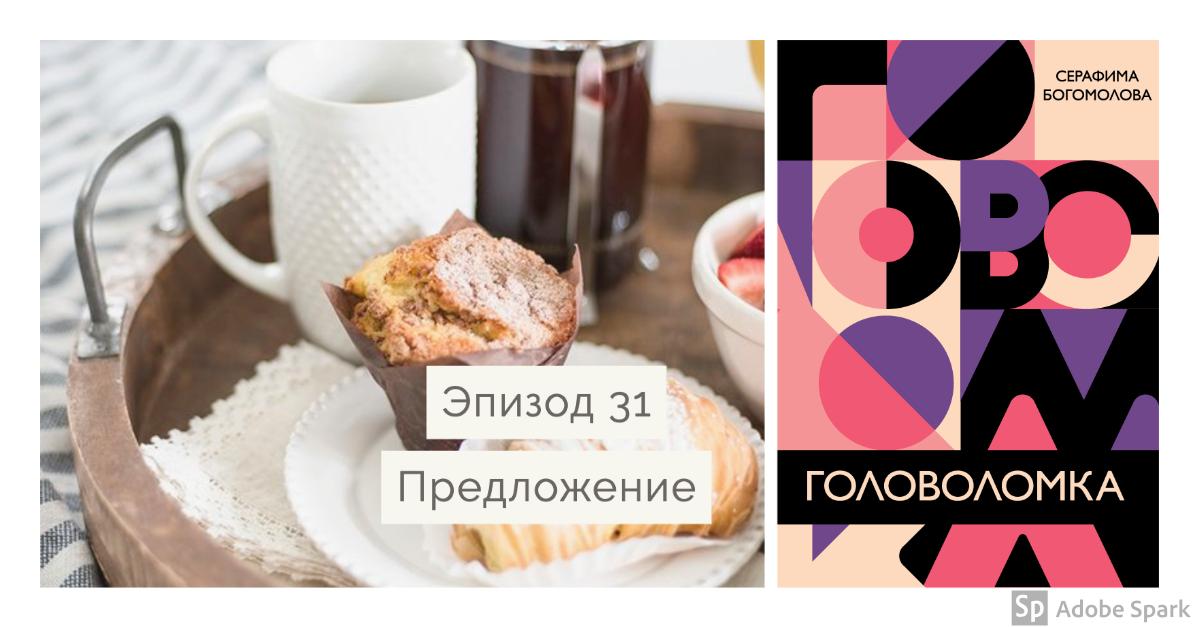 Golovolomka - episode 31