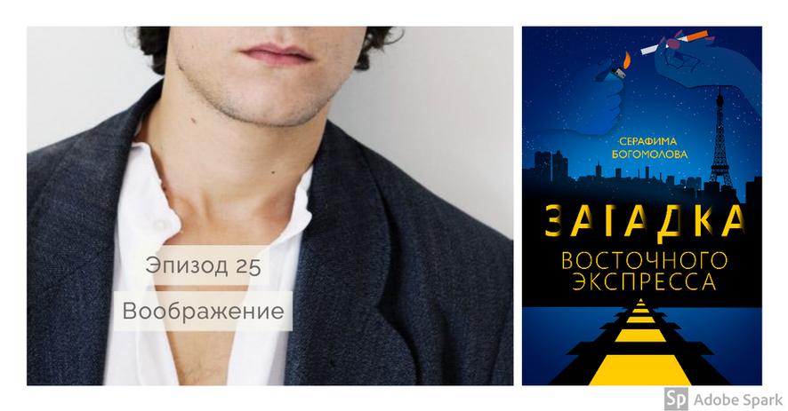 Загадка Восточного Экспресса - эпизод 25