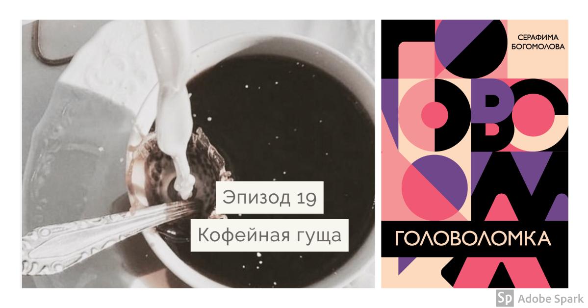 Golovolomka - episode 19