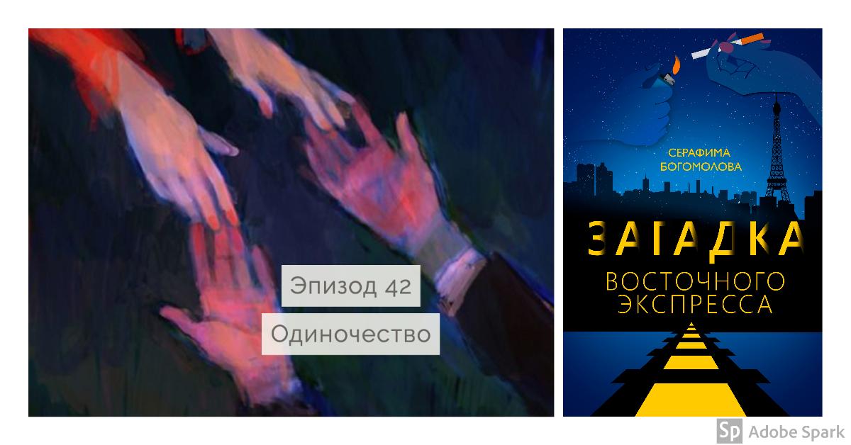 Загадка Восточного Экспресса - эпизод 42