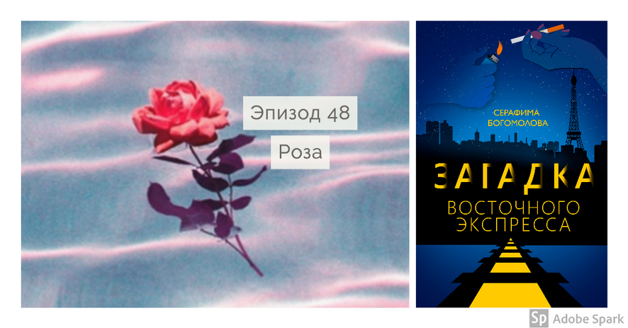 Загадка Восточного Экспресса - эпизод 48