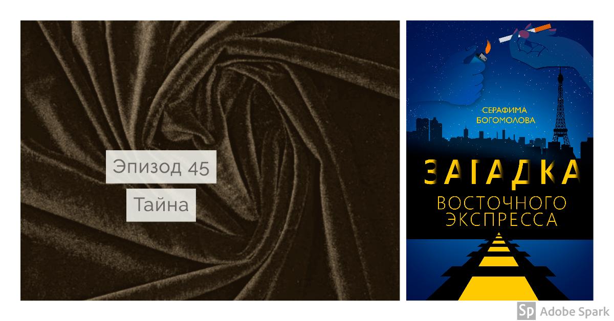 Загадка Восточного Экспресса - эпизод 45