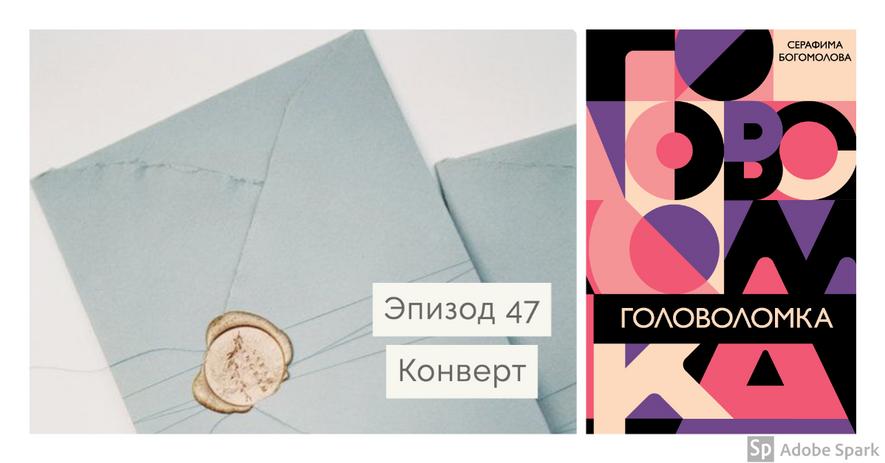 Golovolomka - episode 47
