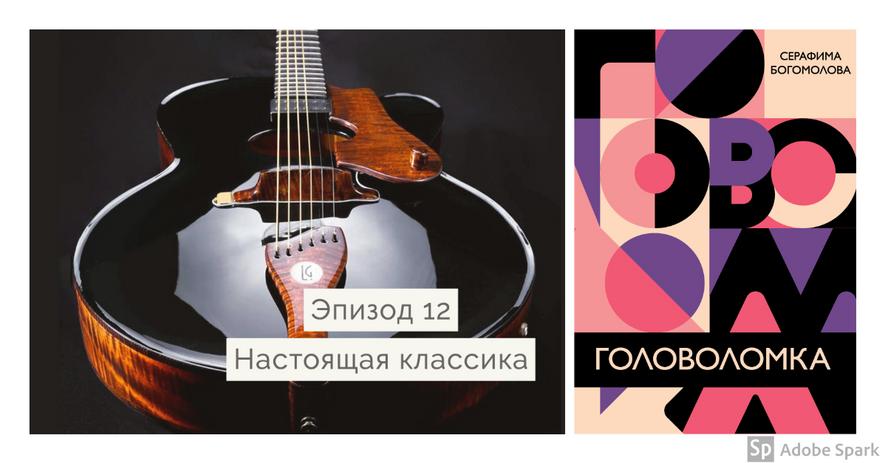 Golovolomka - episode 12