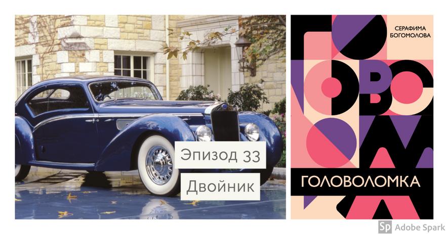 Golovolomka - episode 33
