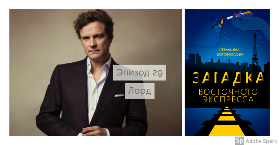 Загадка Восточного Экспресса - эпизод 29