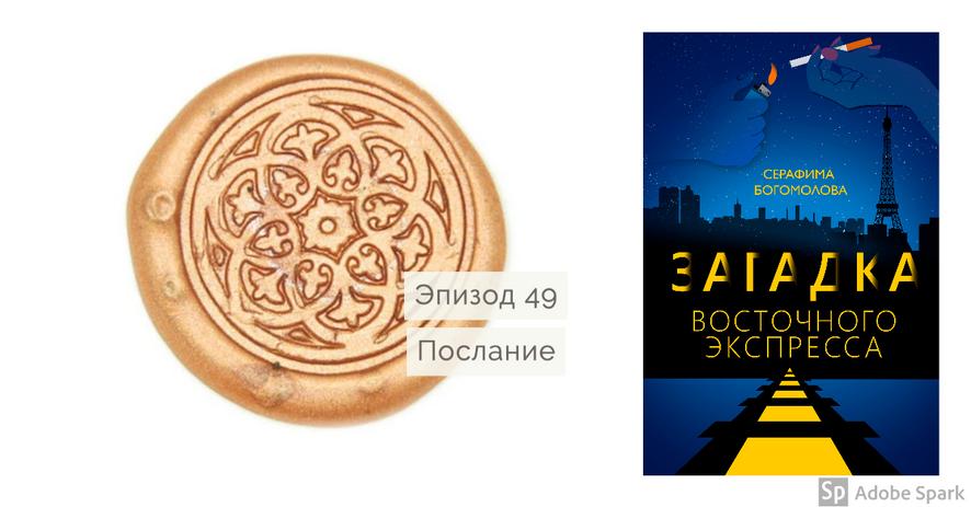 Загадка Восточного Экспресса - эпизод 49