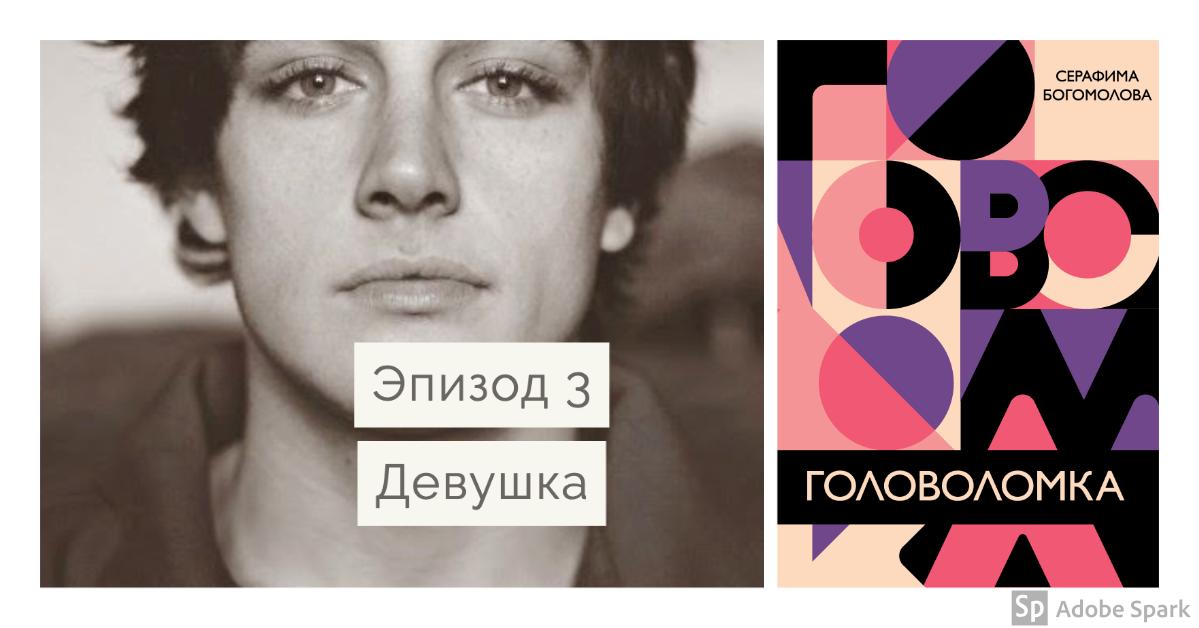 Golovolomka - episode 3