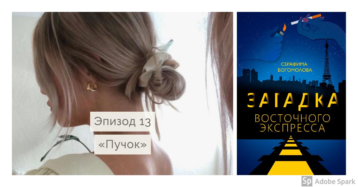 Загадка Восточного Экспресса - эпизод 13