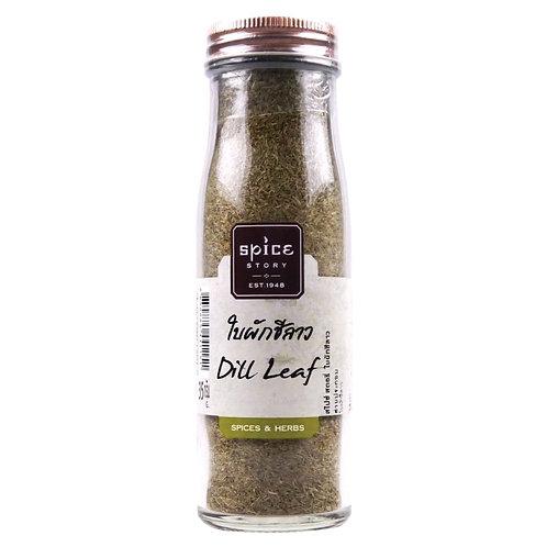 ใบผักชีลาว(ใบดิล) Dill Leaf 35g