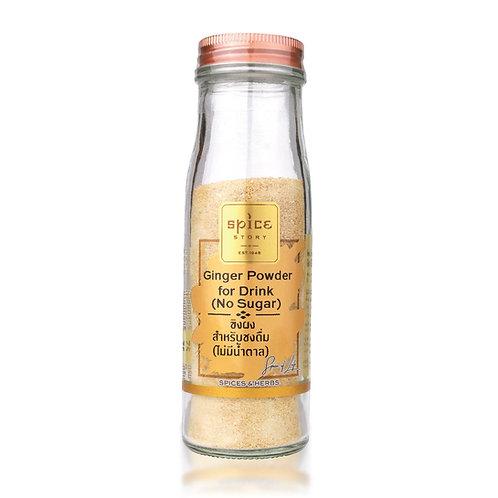ขิงผงสำหรับชงดื่ม ไม่มีน้ำตาล(Ginger Powder For Drink (No Sugar) 75 g