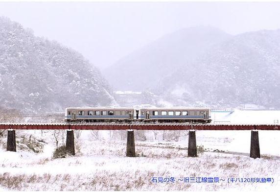 三江線ポストカード.JPG