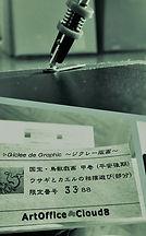 制作工程作業pic_edited.jpg