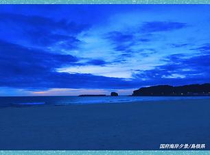 海岸blue.png