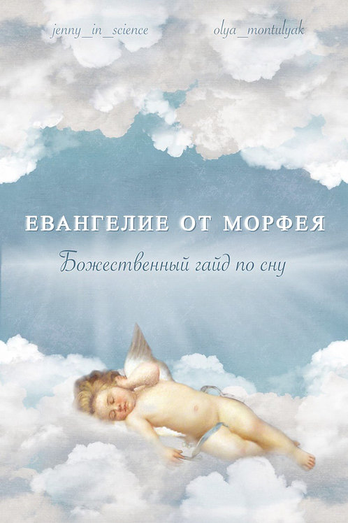 Евангелие от Морфея: божественный гайд по сну