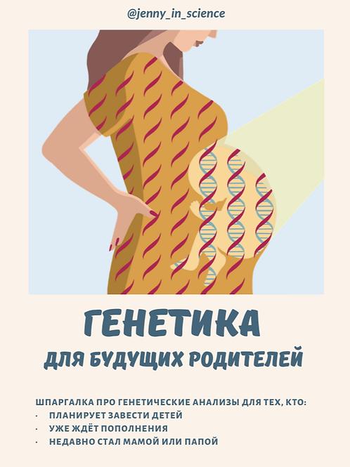 """ЧЕК-ЛИСТ """"ГЕНЕТИКА ДЛЯ БУДУЩИХ РОДИТЕЛЕЙ"""""""