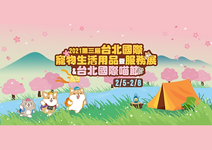 taipei pet fair.png