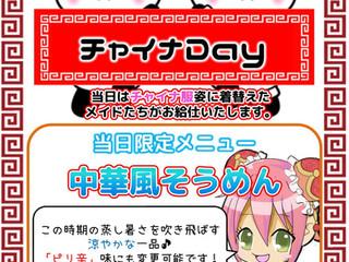 5/29★チャイナDay☆