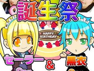 ☆みつき誕生祭★