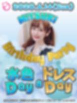 2020.6.14みつき誕生祭.jpg