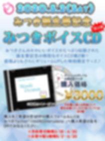 2020.5.2みつき誕生祭CD予約画像.jpg