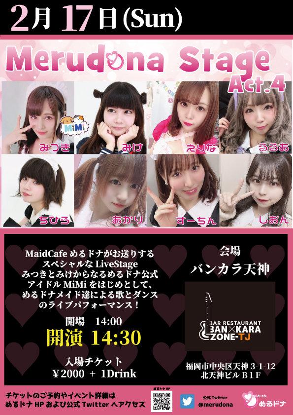 MerudonaStage-Act.4---アウトライン.jpg
