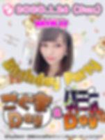 2020.1.26みく誕生祭.jpg
