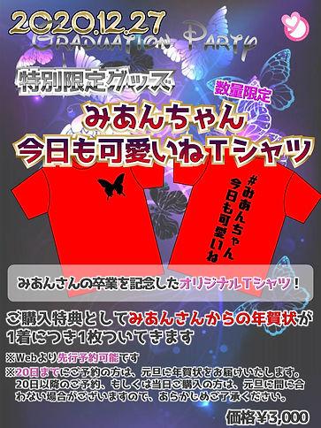 2020.12.27みあん卒業式Tシャツ.jpg