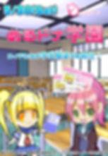 2020.5.30めるドナ学園.jpg