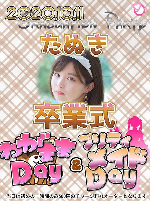 2020.10.11たぬき卒業式.jpg
