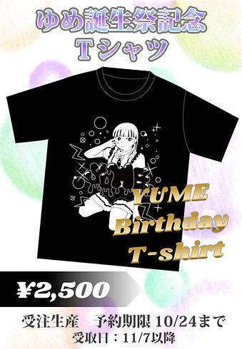 ゆめ誕生祭Tシャツ.jpg