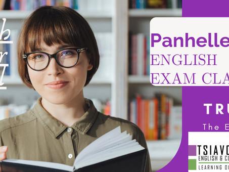 Προετοιμασία για Ειδικό Μάθημα Πανελληνίων