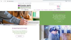Η νέα ιστοσελίδα των Κέντρων Ξένων Γλωσσών και Πληροφορικής «ΤΣΙΑΒΟΥ ΡΑΠΤΗ».