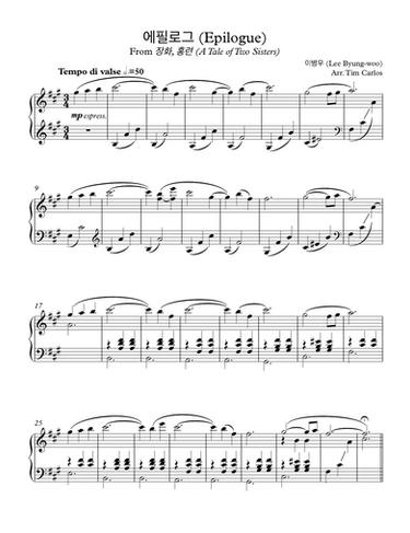Epilogue for Solo Piano