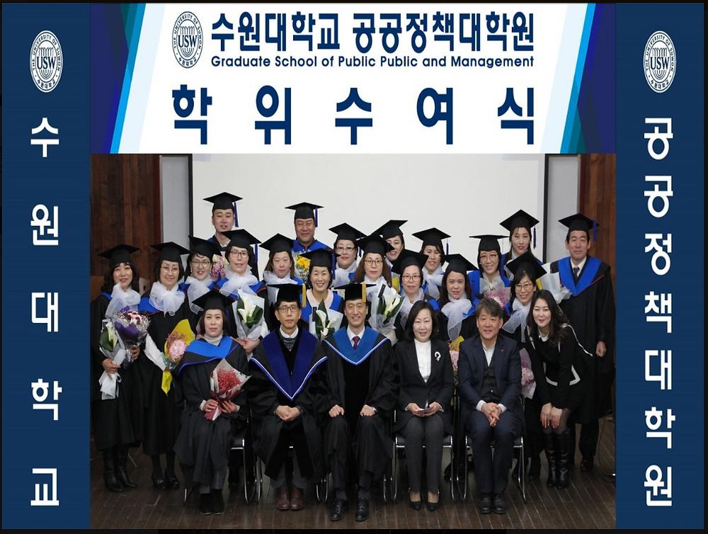 2018학년도 수원대학교 공공정책대학원 학위수여식