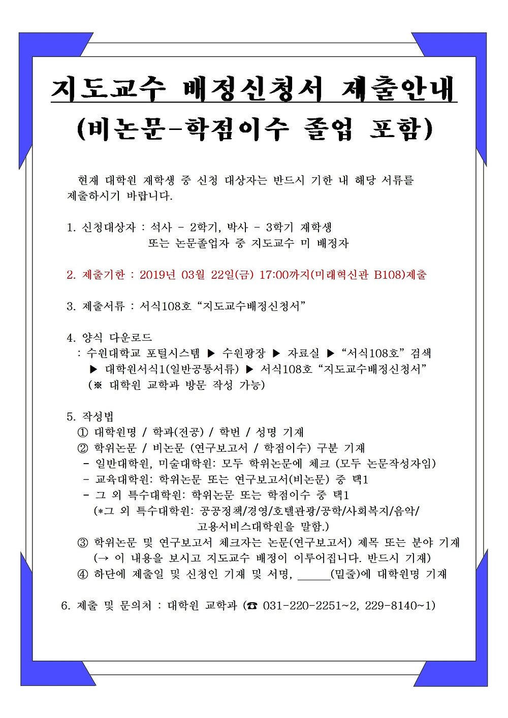 2019학년도 1학기 지도교수배정신청서 제출 안내