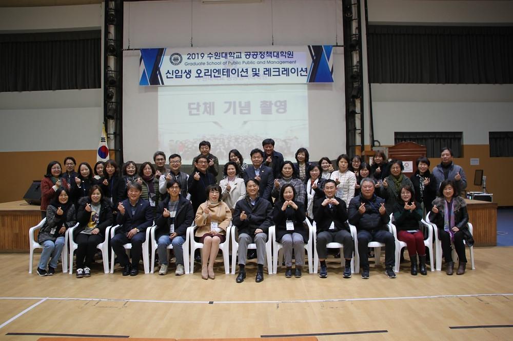 2019 수원대학교 공공정책대학원 신입생 오리엔테이션 및 레크레이션