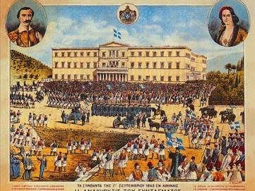 Το Σύνταγμα του 1844
