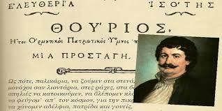 «Όποιος ελεύθερα συλλογάται, συλλογάται καλά…». Το κίνημα του Νεοελληνικού Διαφωτισμού
