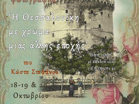 Η Θεσσαλονίκη με χρώμαμιας άλλης εποχής