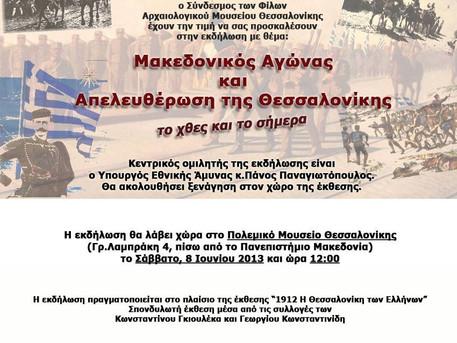 Ημερίδα με θέμα: «Μακεδονικός Αγώνας και απελευθέρωση της Θεσσαλονίκης – Το χθες και το σήμερα»