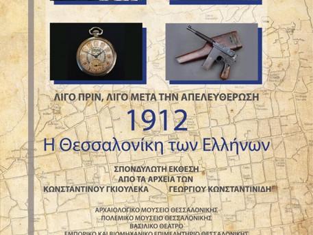 1912 - Η Θεσσαλονίκη των Ελλήνων