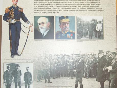 Ημερίδα με θέμα 100 χρόνια από την έναρξη του Α' Παγκόσμιου Πολέμου